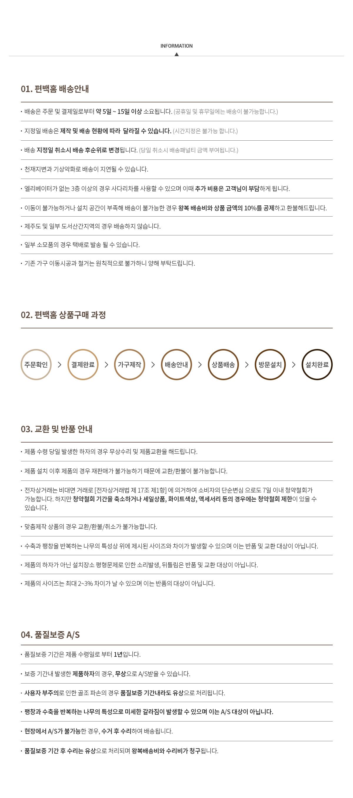 편백홈 제품 특징5