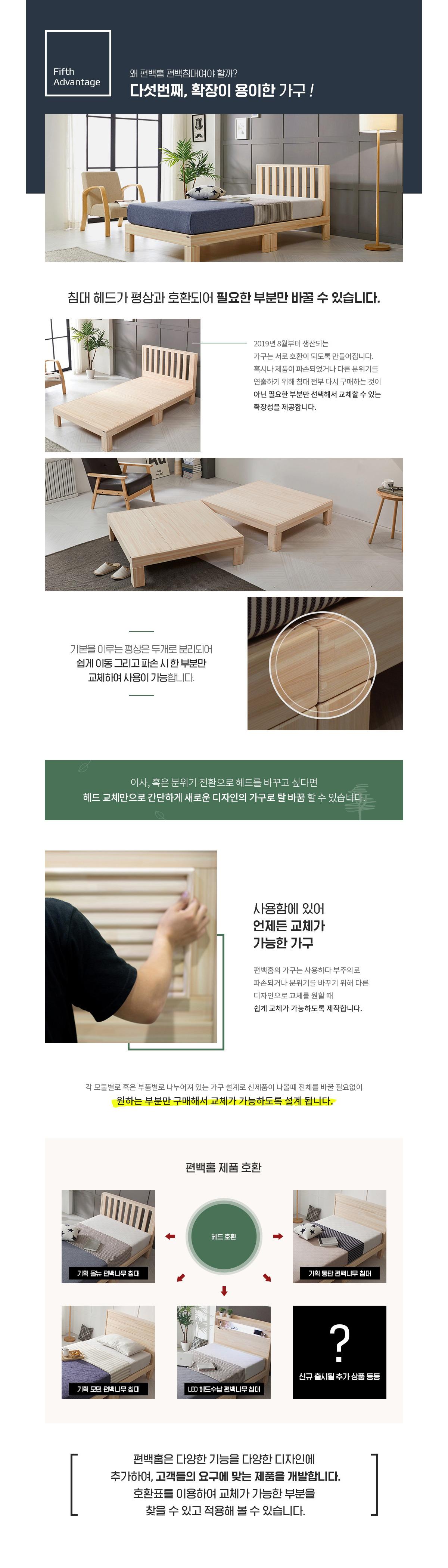 편백홈 제품 특징6