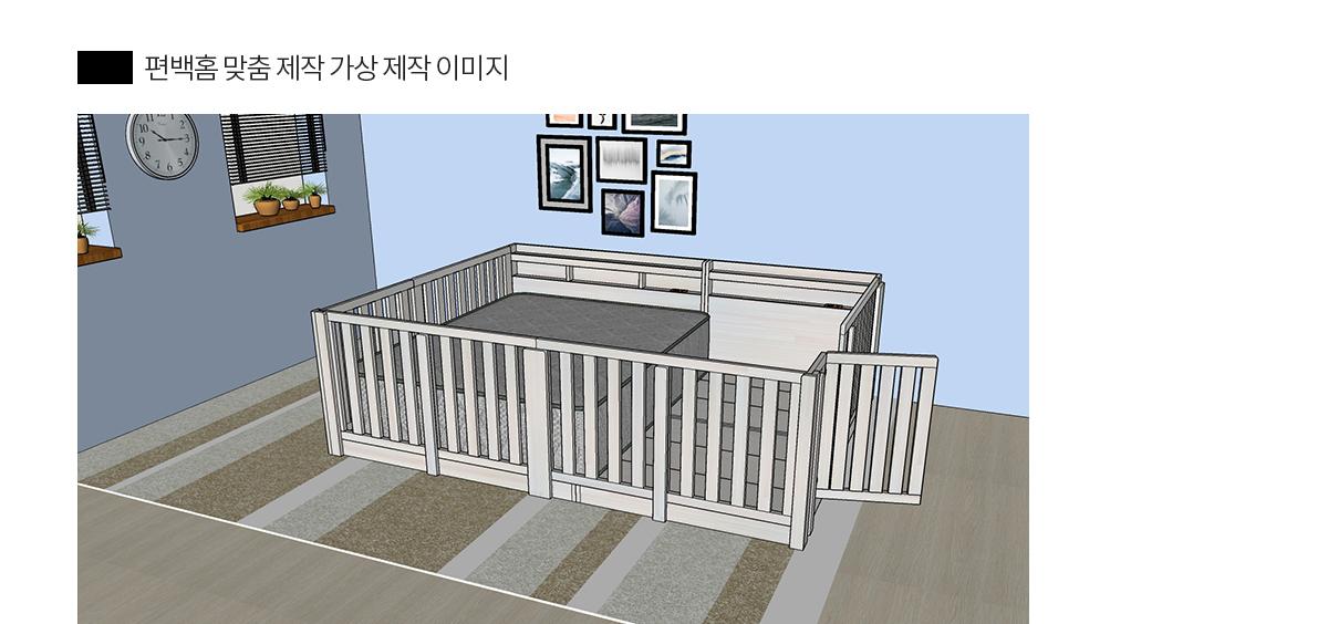 편백홈 맞춤제작3