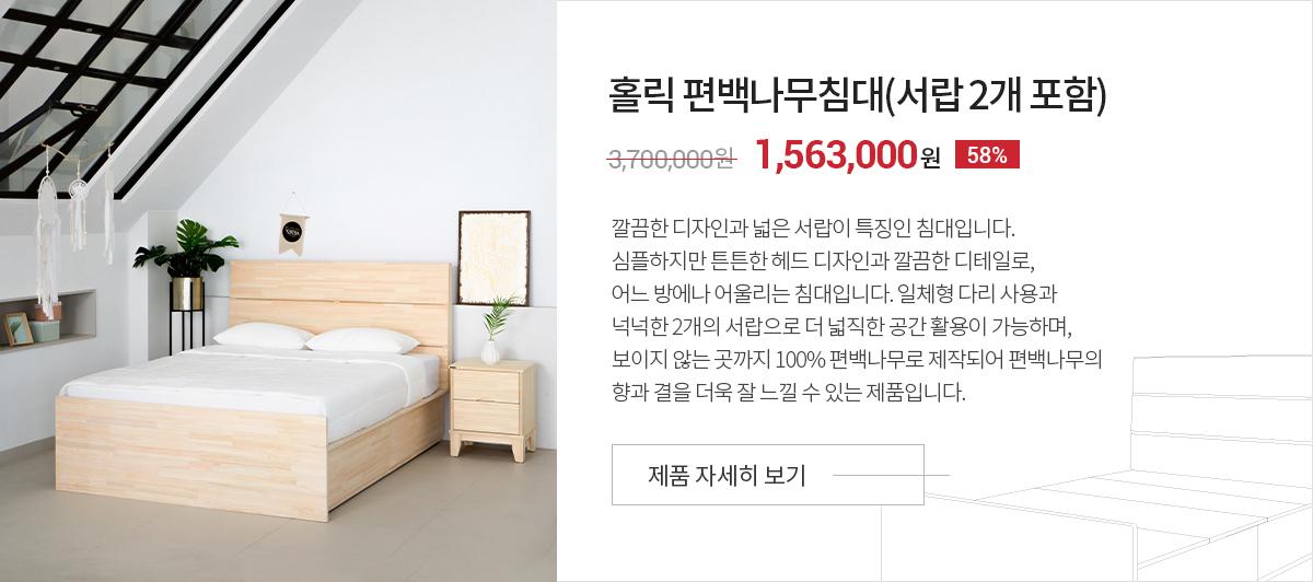 홀릭 편백나무침대 (서랍 2개 포함)