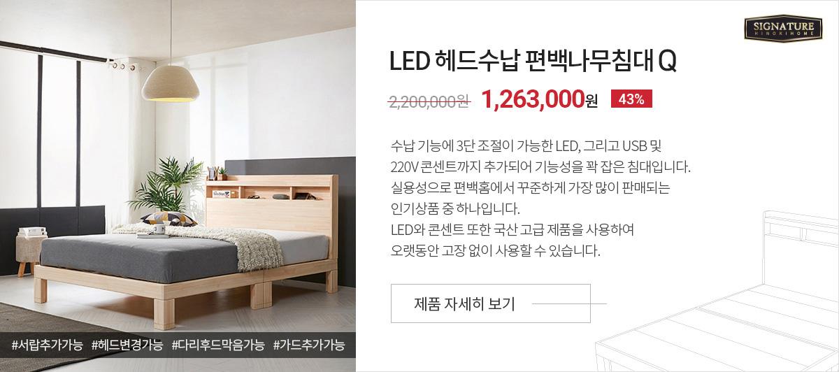 LED 헤드수납 편백나무침대 Q