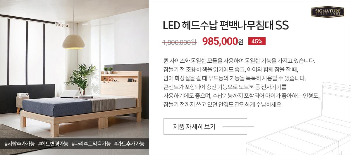 LED 헤드수납 편백나무침대SS