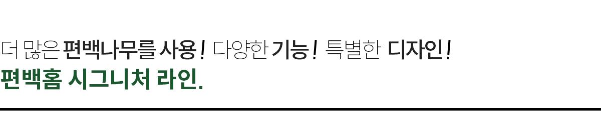 편백홈 시그니처 라인